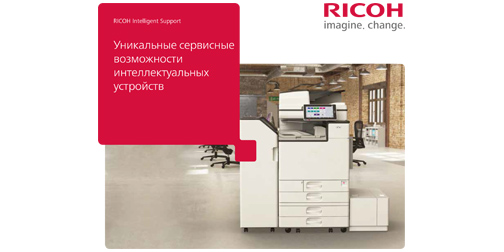 Брошюра по RICOH Intelligent Support